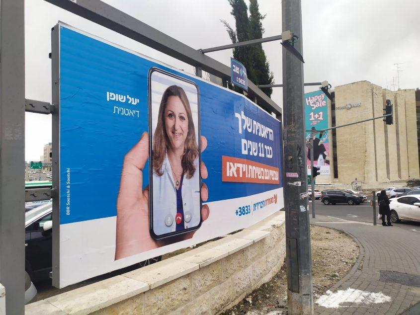 קמפיין שילוט החוצות של מאוחדת - הפעם גם עם רופאות (צילום: שלומי הלר)