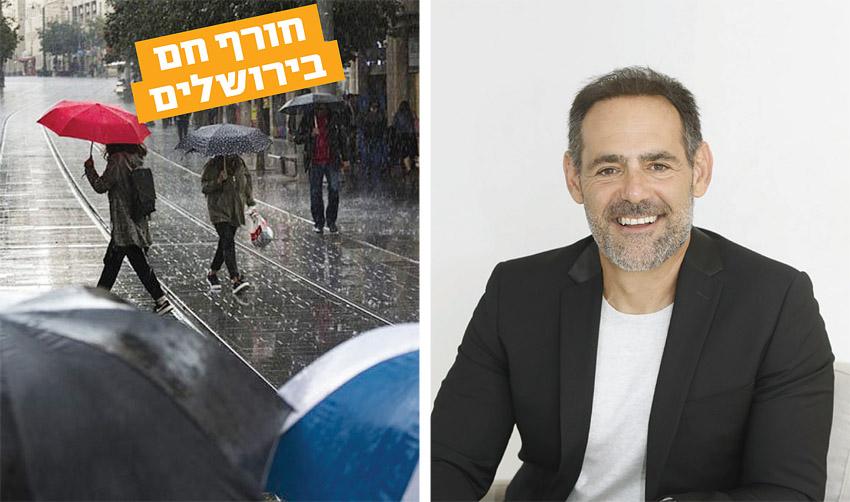 דני רופ, חורף בירושלים (צילומים: יעל צור, מתוך מגזין סיגאר, אוליבייה פיטוסי)
