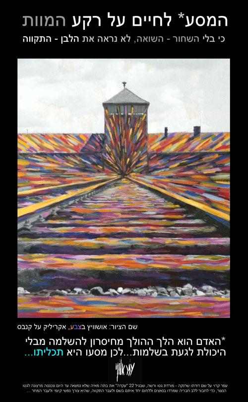 המסע אושוויץ בצבע עברית (עיצוב: עפר אלוני)
