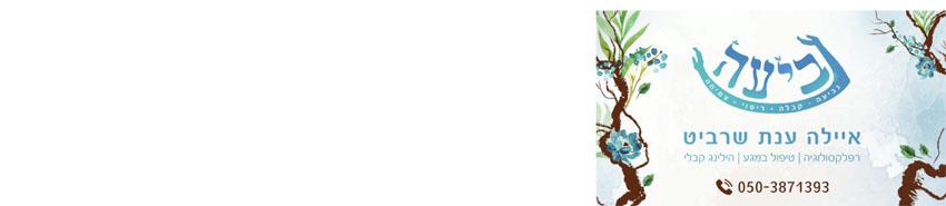 לוגו קליניקת נביעה גוף ונפש