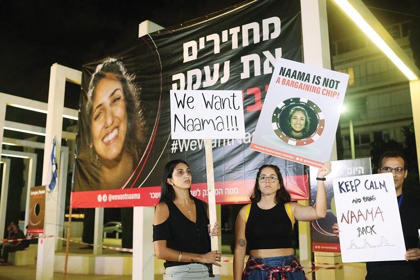 המחאה לשחרורה של נעמה יששכר (צילום: מגד גוזני)