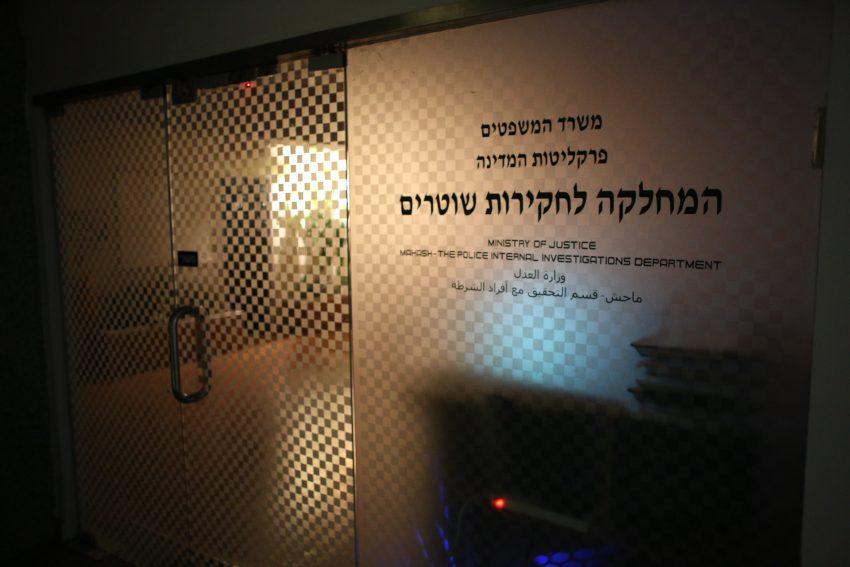 """המחלקה לחקירות שוטרים (מח""""ש) (צילום: אמיל סלמן)"""