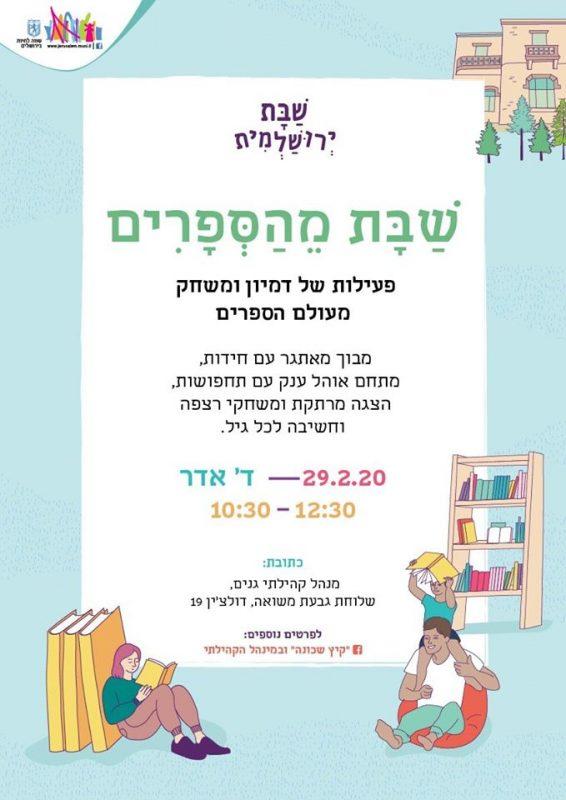 הזמנה לפעילות 'שבת מהספרים' בגבעת משואה