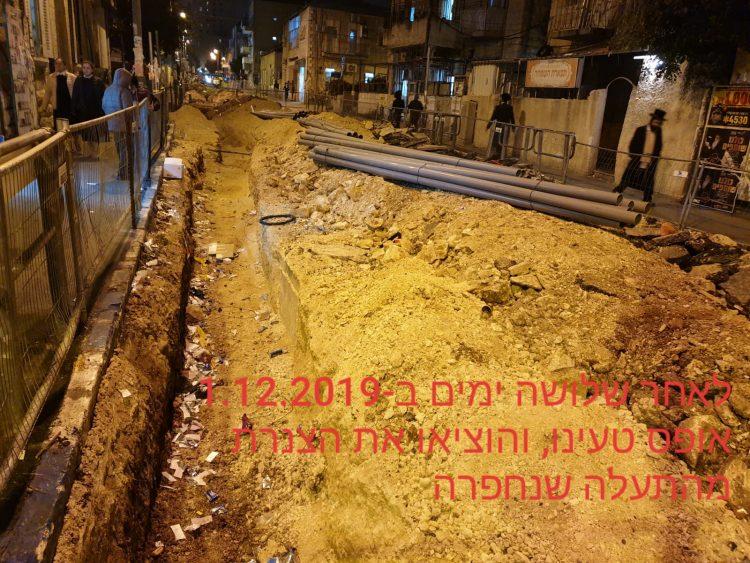 העבודות במקור ברוך (צילום: קבוצת הפייסבוק 'ירושלים עבודות פיתוח')