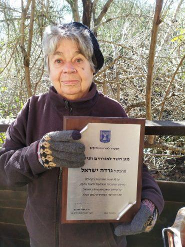 גרדה ישראל (צילום: אלן קסל)