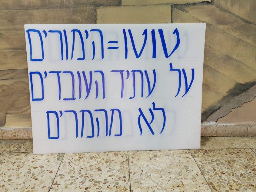 """""""טוטו = הימורים: על עתיד העובדים לא מהמרים"""". אחד השלטים שהכינו עובדי העירייה לקראת ההפגנה"""