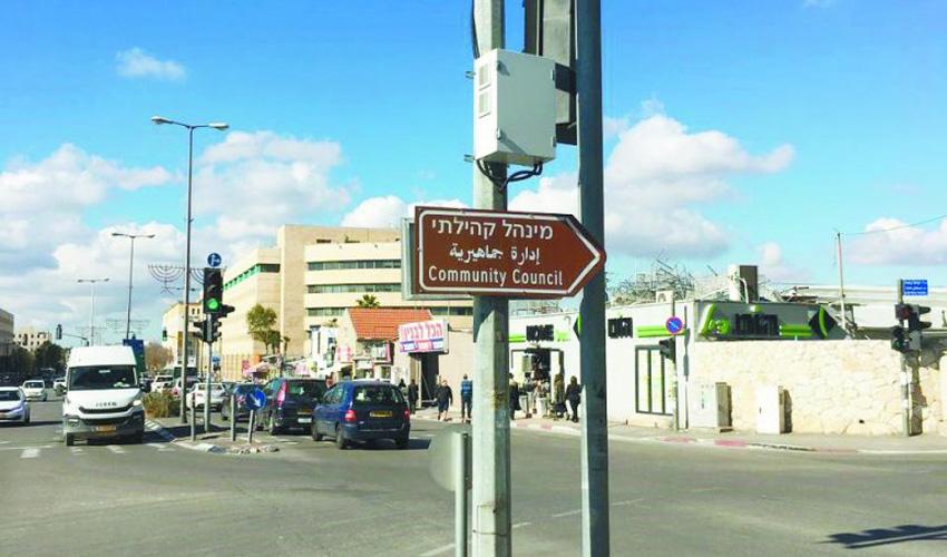 רחוב כנפי נשרים (צילום: אגף החניה בעיריית ירושלים)