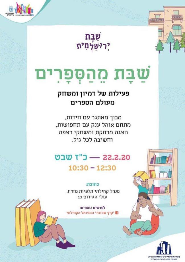 הזמנה לפעילות 'שבת מהספרים' במינהל קהילתי תלפיות מזרח