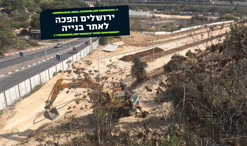 עבודות הרכבת הקלה סמוך לכביש בגין גבעת מרדכי ֹׁׁ(צילום: שלומי הלר)