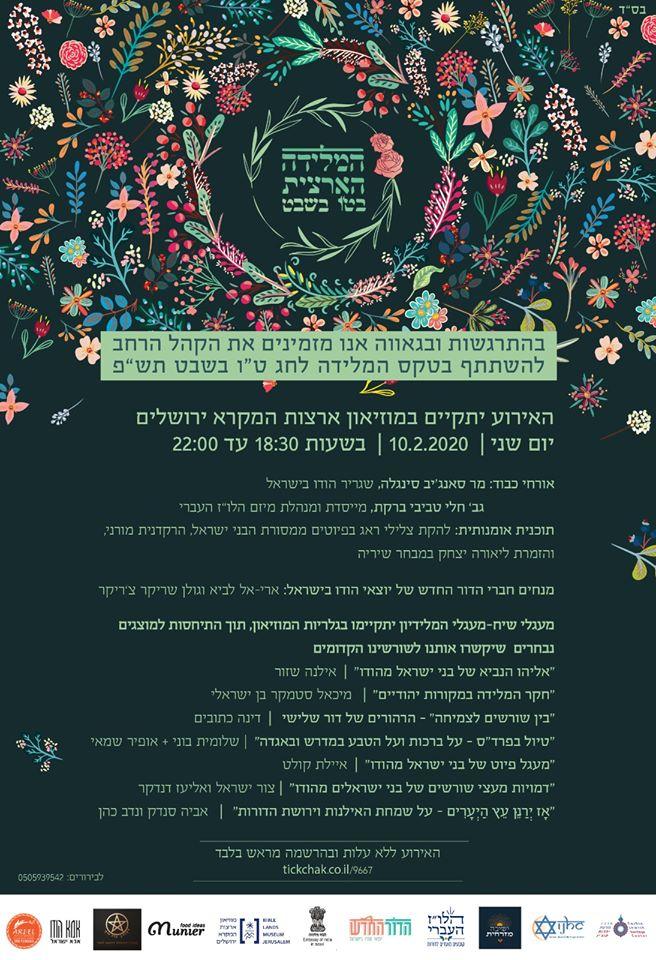 אירוע מלידה בירושלים