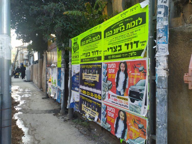 לוח מודעות בשכונה חרדית בירושלים (צילום: שלומי הלר)