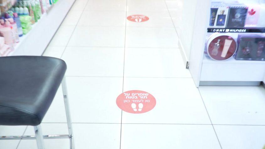 סימונים על הרצפה - שומרים מרחק. סניף סופר פארם מרכז העיר (צילום: יריב דגן)