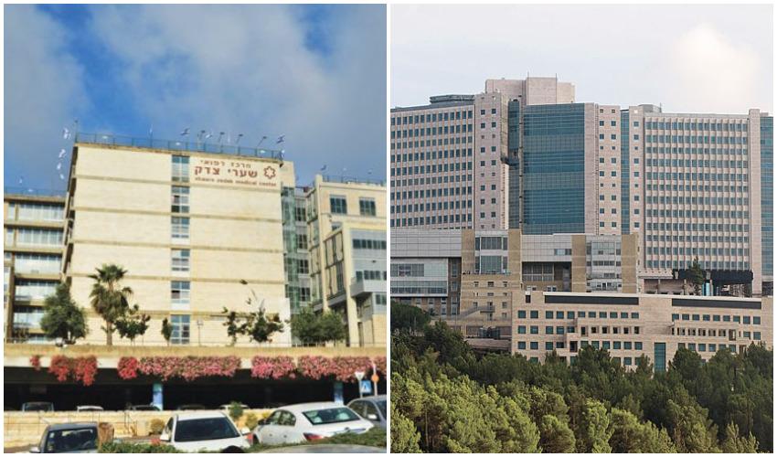 בית החולים הדסה עין כרם, בית החולים שערי צדק (צילומים: אבי חיון,שערי צדק)