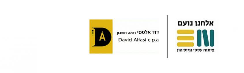 """רו""""ח דוד אלפסי ואלחנן נעם פיתוח עסקי"""