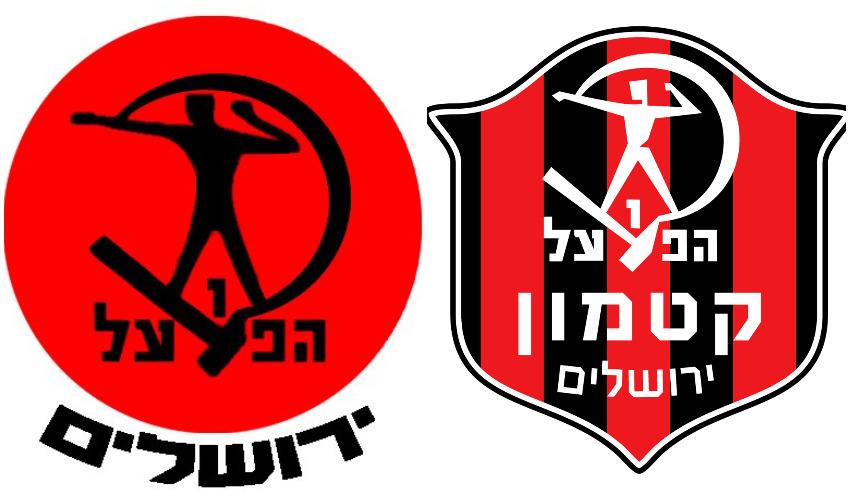 סמל הפועל קטמון, סמל הפועל ירושלים