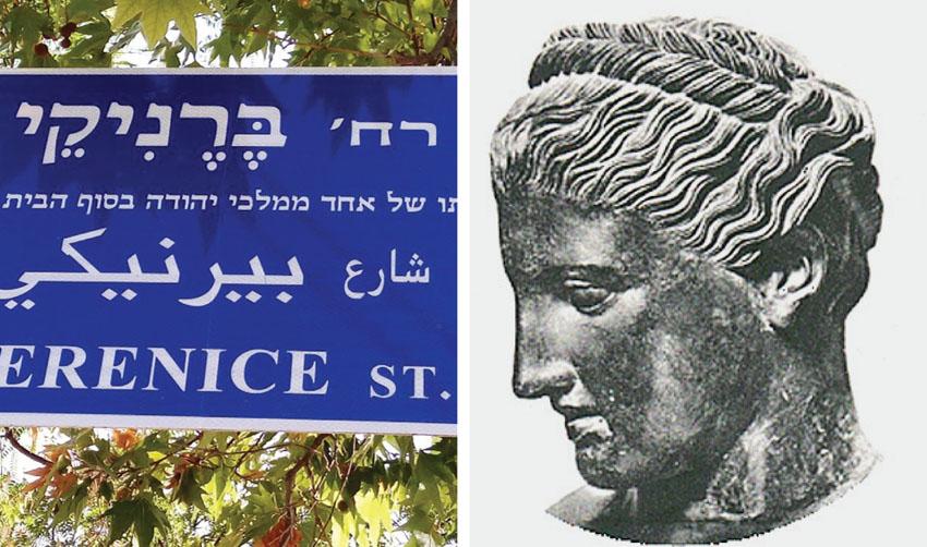 אתרים נסתרים בירושלים: הרחוב שנקרא על שם המלכה החשמונאית הלא מוכתרת