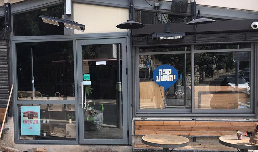 קפה יהושע סגור - בשל משבר הקורונה (צילום: פרטי)