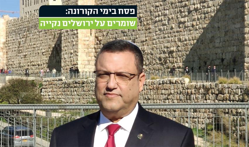 משה ליאון (צילום: דוברות עיריית ירושלים)