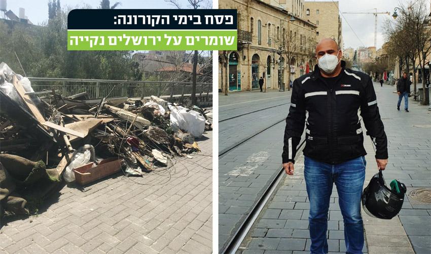 גילי גורני, חלק מערימות האשפה שפונו (צילומים: באדיבות עיריית ירושלים)