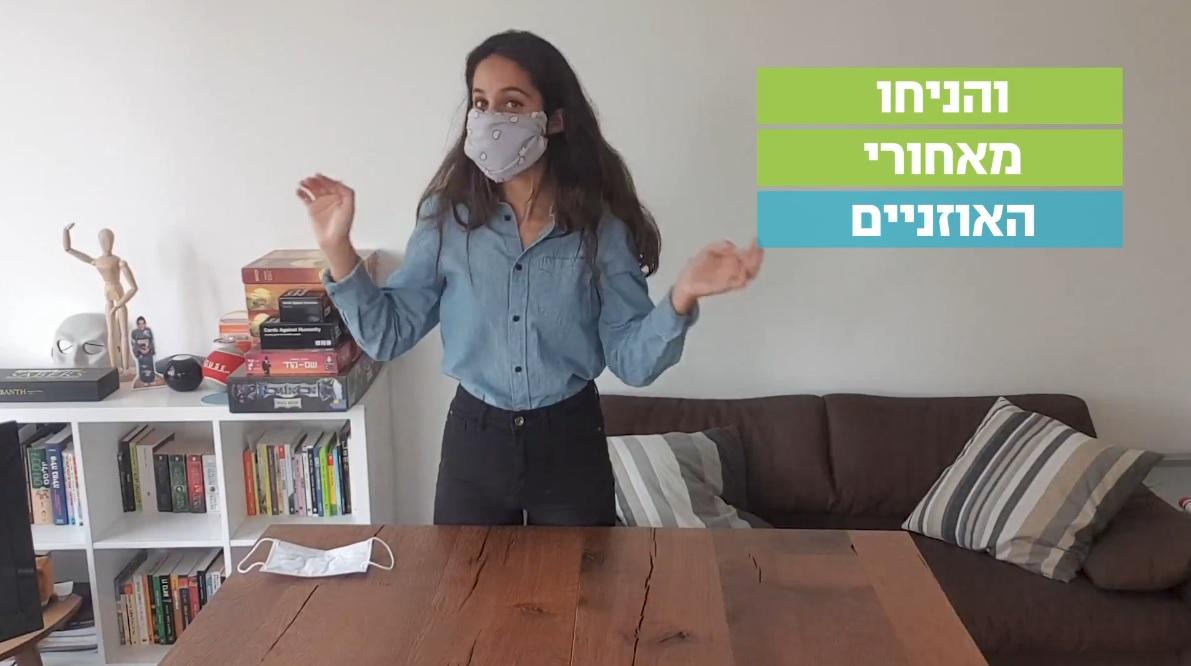 הכנת מסיכה ביתית (צילום: מתוך סרטון הדרכה של משרד הבריאות)