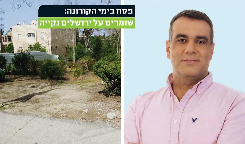 """איציק נידם, שפ""""פ שנוקה השבוע (צילומים: באדיבות עיריית ירושלים)"""