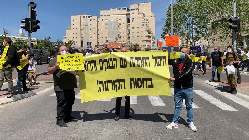 ההפגנה סמוך למשרד הבריאות (צילום: שאולי מלול)