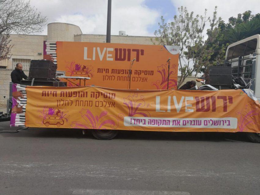 """משאית """"ירושלייב"""" (צילום: עיריית ירושלים)"""