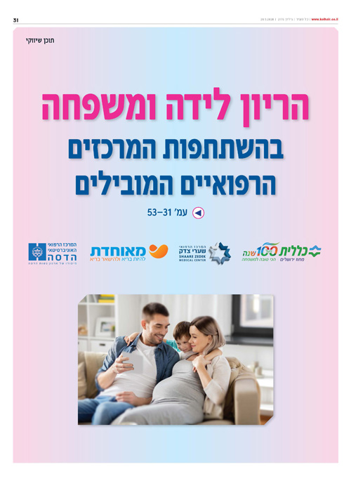 מגזין הריון לידה ומשפחה (צילום: א.ס.א.פ קריאייטיב INGIMAGE)
