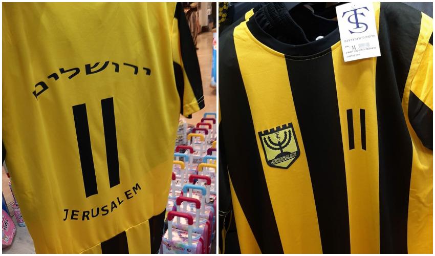 התלבושות שנמכרות בחנות Toy Zone - (צילומים: שלומי חן)