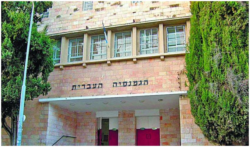 הגימנסיה העברית (צילום: תמר הירדני)