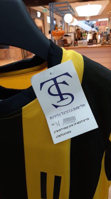 תלבושת שנמכרת בחנות Toy Zone (צילום: שלומי חן)