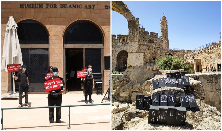 מחאת מוסדות התרבות במוזיאון מגדל דוד ובמוזיאון לאמנות האסלאם (צילומים: תמר ברילנר, דודי סעד)