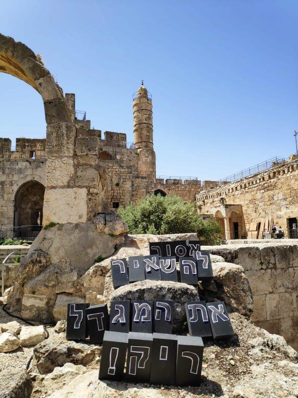 מחאת מוסדות התרבות במוזיאון מגדל דוד (צילום: תמר ברלינר)
