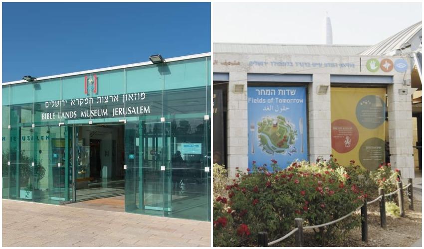 מוזיאון המדע, מוזיאון ארצות המקרא (צילומים: שי וזדיאס, אבי חיון)