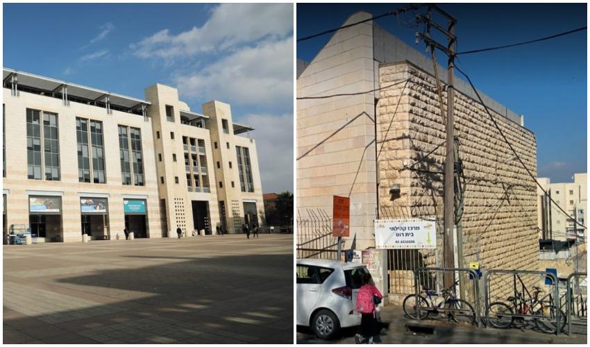 מינהל קהילתי גבעת שאול, בניין העירייה בכיכר ספרא (צילומים: גוגל מפות, שלומי כהן)
