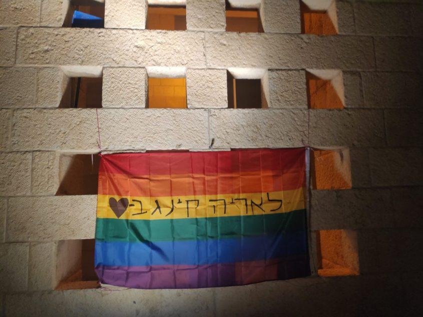 פעילות המחאה של הפעילים מהקהילה הגאה בירושלים - דגלי גאווה ושלטי מחאה בכיכר ספרא (צילום: פרטי)
