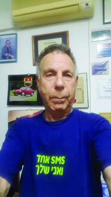 דוד נמרי (צילום: פרטי)