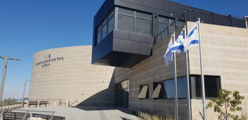 היכל התרבות החדש בפסגת זאב (צילום: דוברות עיריית ירושלים)