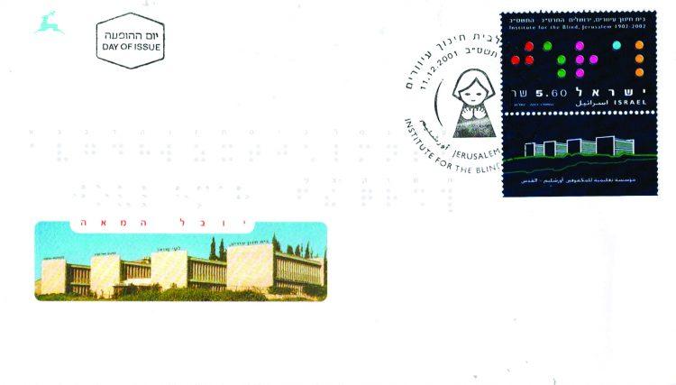 בול של בית חינוך עיוורים שהונפק לרגל שנת ה-100 של המוסד שעליו כיתוב גם בכתב ברייל (צילום: באדיבות בית חינוך עיוורים)