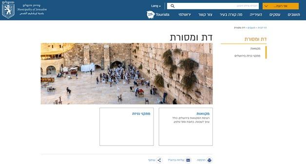 """אתר עיריית ירושלים ללא רשימת בתי הכנסת (צילום מסך: באדיבות חדו""""ש)"""