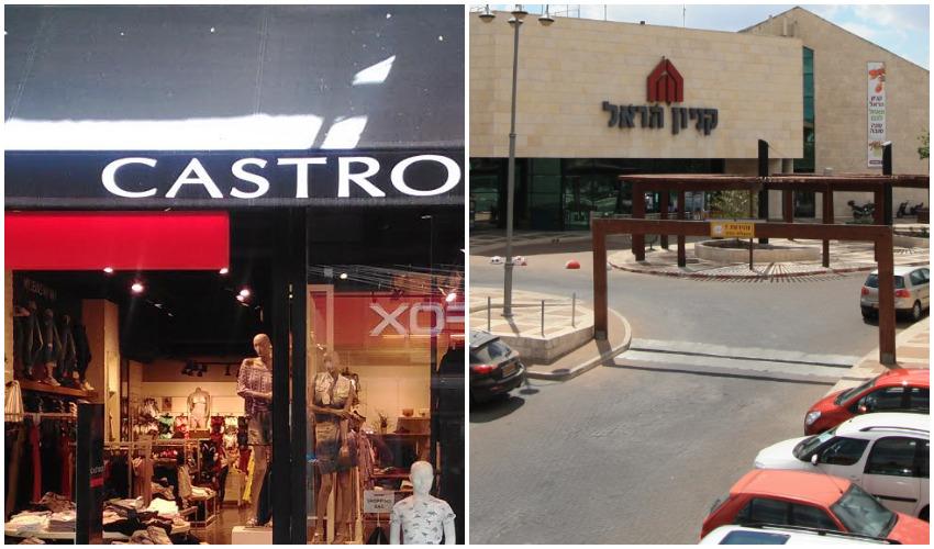 קניון הראל, חנות של רשת קסטרו (צילומים: Adiel lo, ניב ודל - מתוך ויקפדיה)