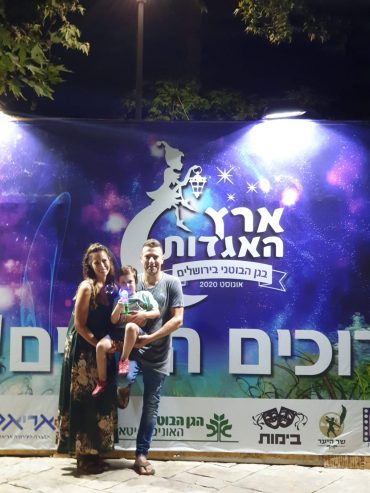 השחקן משה אשכנזי ומשפחתו בביקור בגן הבוטני (צילום: פרטי)