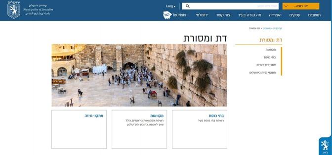 """רשימת בתי הכנסת באתר עיריית ירושלים (צילום מסך: באדיבות חדו""""ש)"""
