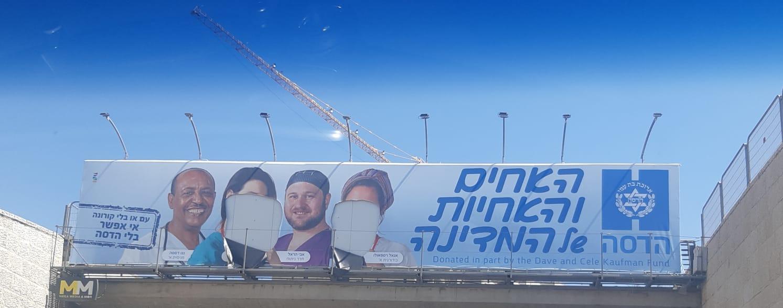 שלט החוצות שהושחת בגשר מעל כביש בגין (צילום: פרטי)
