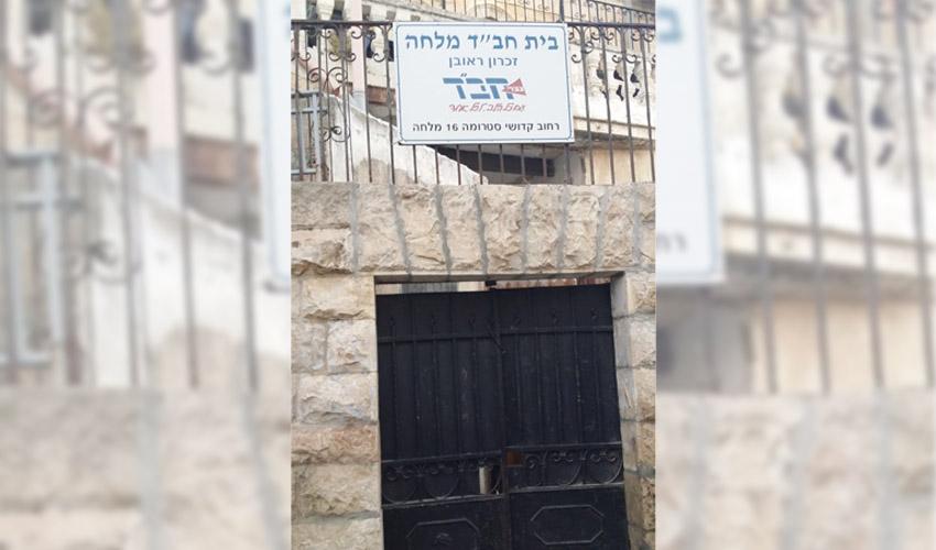"""בית חב""""ד במלחה (צילום: פרטי)"""