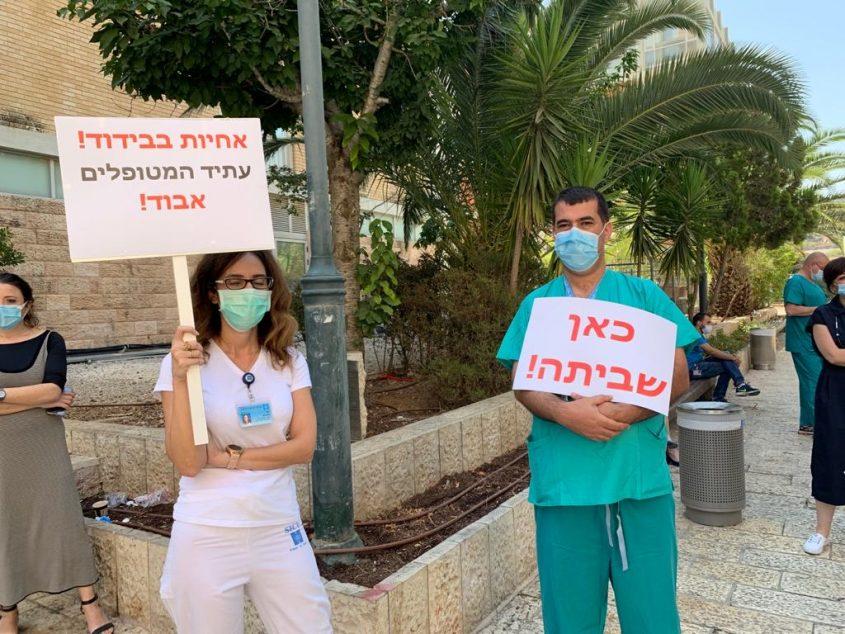 הפגנת האחיות בהדסה עין כרם, הבוקר (צילום: דוברות הדסה)