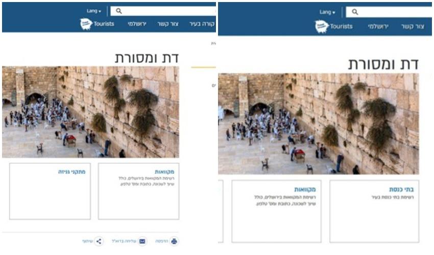 """אתר עיריית ירושלים שכולל בתי כנסת, האתר אחרי ההסרה של הרשימה (צילומי מסך: באדיבות חדו""""ש)"""