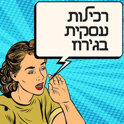 רכילות בירושלים (איור: א.ס.א.פ קריאייטיב INGIMAGE)