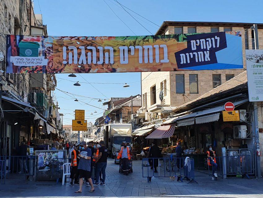 שוק מחנה יהודה, השבוע (צילום: רון ירקוני יחסי ציבור)