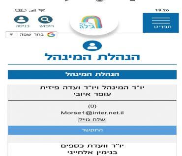 """אתר האינטרנט של מינהל גילה - עופר איובי מוצג כיו""""ר המינהל (צילום מסך)"""